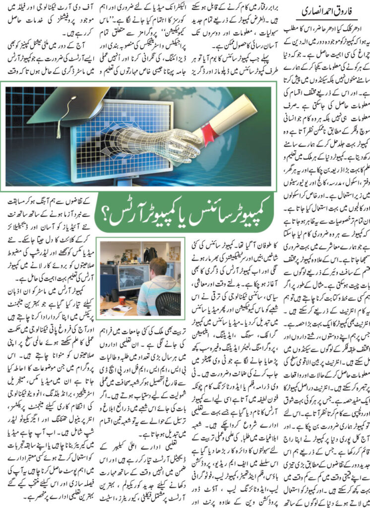 Scope of Computer Science. Study option of Computer Science